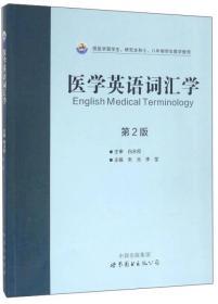 医学英语词汇学 第2版第二版
