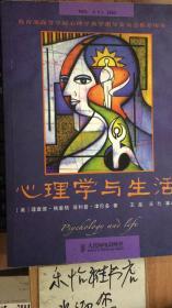 心理学与生活(中文版)(第16版)(货号:046)
