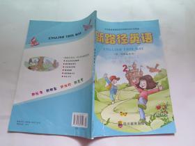 新路径英语  学生用书(2)