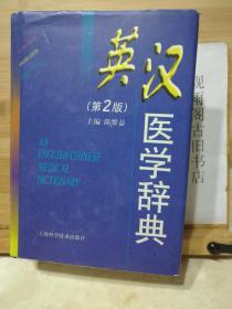 (正版 精装)英汉医学辞典(第2版)