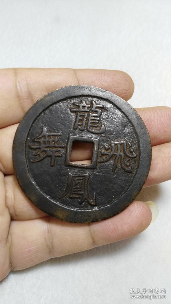 龍飛鳳舞 黑包漿 銅花錢