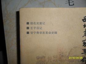西北辛亥革命史料三种