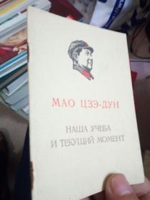 俄文  毛泽东学习和时局