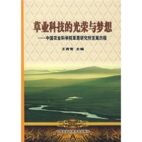 草业科技的光荣与梦想:中国农业科院草原研究所发展历程