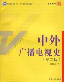 中外广播电视史——当代广播电视教程 9787309060904 郭镇