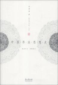 中国书法思想史 姜澄清文集之四