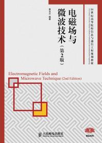 电磁场与微波技术(第2版) 9787115298751 黄玉兰 人民邮电