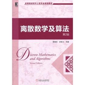 离散数学及算法(第2版,高等院校软件工程专业规划教材)