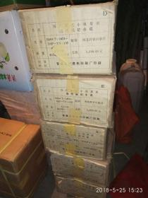 历代笔记小说集成- 宋代笔记小说 1-24册 影印 16开精装 30公斤 原箱(两箱)