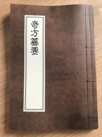 《奇方纂要》  (全一册180页、据清道光二十七年刻本影印)中医复印(影印)本、可开发票