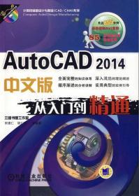 正版ue-9787111459248-AUTOCAD 中文版从入门到精通