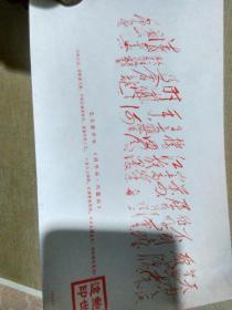 毛泽东手书《清平乐·六盘山》  (名家鲍世远收藏)