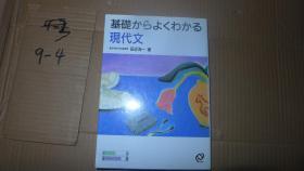 基础からよくわかる现代文 日文原版