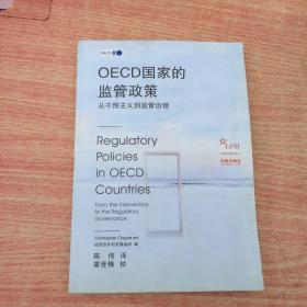 OECD国家的监管政策:从干预主义到监管治理: 全新正版现货库存书