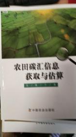 农田碳汇信息获取与估算