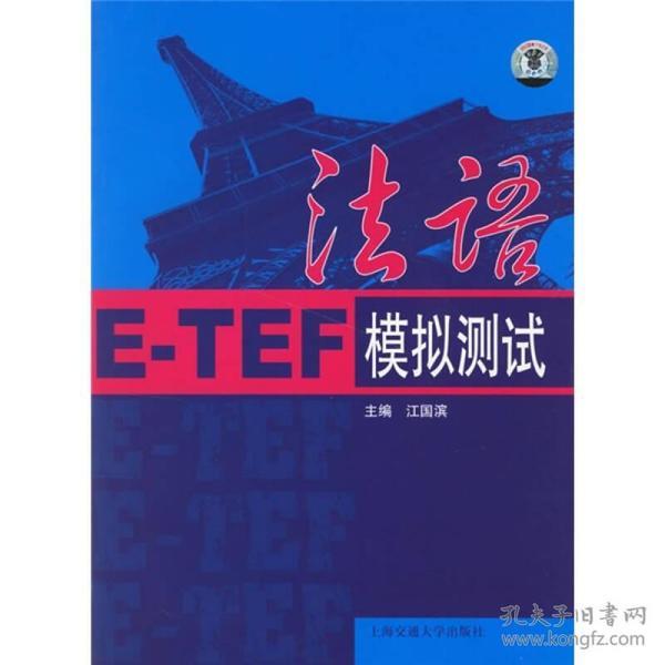 法语E-TEF模拟测试