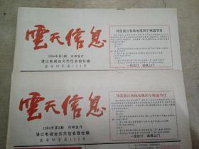 云天信息(湛江电视台云天信息报社)
