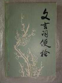 文言词便检(开封师院附中1979年版)