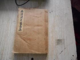 昭和22年,1947,日本原版,围棋谱【吴清源十番碁集】(1册全)线装,155页。