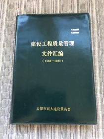 建设工程质量管理文件汇编(1983-1988)