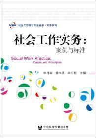 送书签lt-9787509773772-社会工作实务:案例与标准