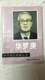 华罗庚 中外名人故事丛书(D4B)