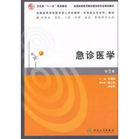 急诊医学(供临床 预防 口腔 护理 检验 影像等专业用)(第2版);