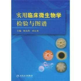 实用临床微生物学检验与图谱