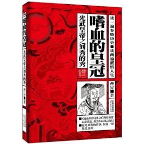 保证正版 嗜血的皇冠:光武皇帝之刘秀的秀 曹N 时代文艺出版社