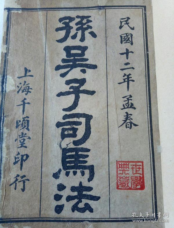 大字最经典三家兵法    孙子 吴子 司马法    民国12年千倾堂书局