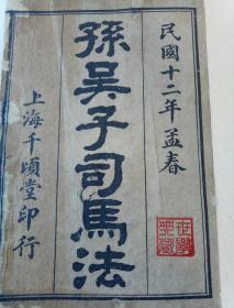 大字最經典三家兵法    孫子 吳子 司馬法    民國12年千傾堂書局