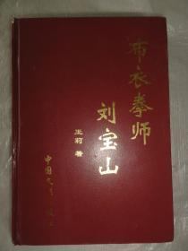 布衣拳师刘宝山(嵩山少林寺塔沟武校校长刘宝山)