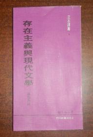 存在主义与现代文学(40开)扉页有购书字迹
