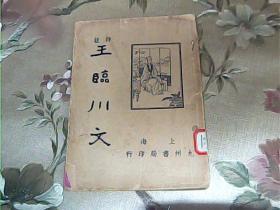 详注王临川文(王安石文)民国25年出版