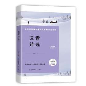 教育部新编初中语文教材指定阅读:艾青诗选(九年级上)