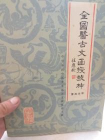 《全国医古文函授教材》第四分册一册