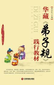 华藏国学经典践行教育丛书:华藏《弟子规》践行教材