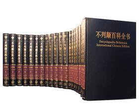 不列颠百科全书(国际中文版 修订版 套装1-20卷)