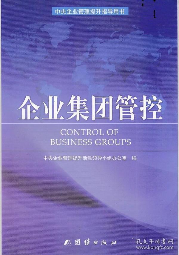 企业集团管控