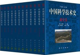 中国科学技术史(套装共26册)