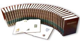 中国大百科全书(第二版 套装共32册)