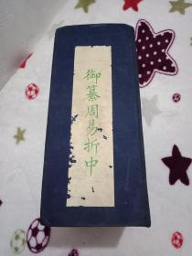 稀缺周易资料书 ---带函套 《御纂周易折中10册全》(全十册)1988年印大字木刻版影印---16开线装  书品如图