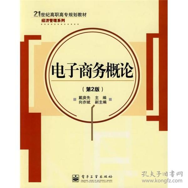 电子商务概论(第2版)/21世纪高职高专规划教材经济管理系列