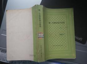 欧.亨利短篇小说选 网格本 1986 一版一印 7500册 馆藏 封页 扉页有章