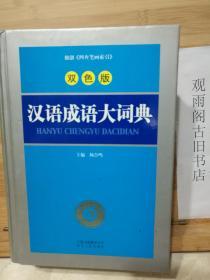 (正版精装一版一印)汉语成语大词典(双色版)