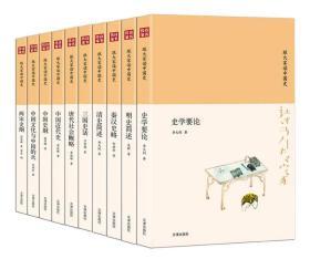 诗书传家书系 跟大家读中国史(套装共10册)
