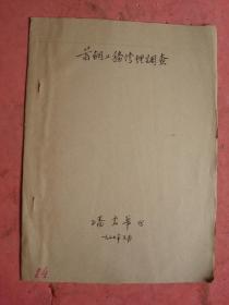 1974年《首钢工务修理调查》【北京钢铁设计院七八十年代总工程师潘震华 原稿资料自留件】