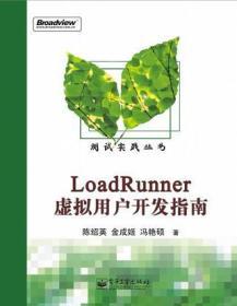 LoadRunner虚拟用户开发指南
