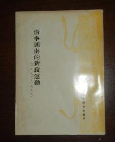 清季湖南的新政运动(初版)签赠本!