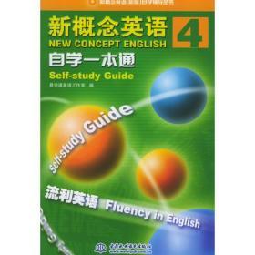 9787508432304/新概念英语(4)自学一本通——新概念英语(新版)自学辅导丛书